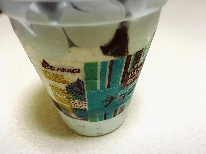 赤城乳業のチョコミントパフェ