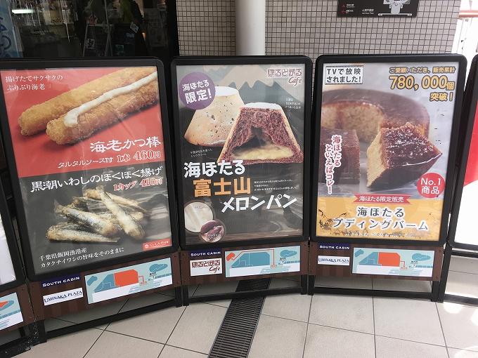 【バスでお出かけ】 海ほたる 木更津市 ぽるとがるCafeのメロンパン