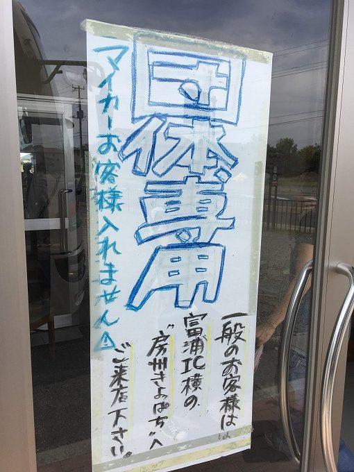 【浜焼き食べ放題】きよっぱち 千葉県館山市 海鮮丼やハマグリ☆海の幸