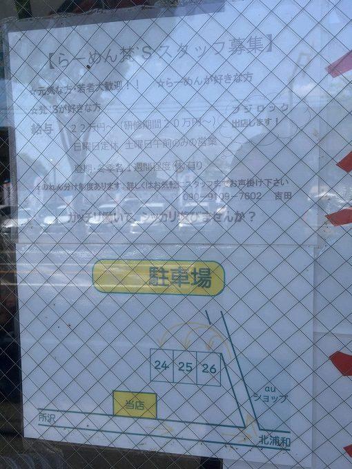 梵's 北浦和本店 大らーめん2杯