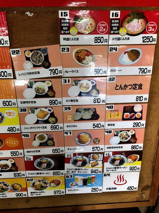 【デカ盛り】にんたまラーメン 大宮店 普通盛りの3倍あるメガ盛りにんたまラーメン
