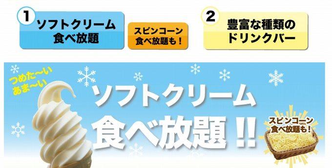 ジョイサウンド ソフトクリーム食べ放題付きドリンクバー☆30分220円でぶどうとバニラ味