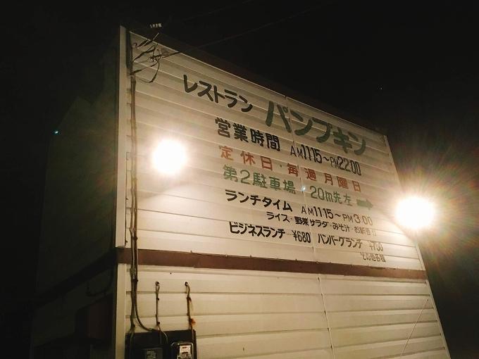 【デカ盛り】パンプキン 群馬県前橋市 山賊スパゲッティーを裏メニューの大盛りで注文