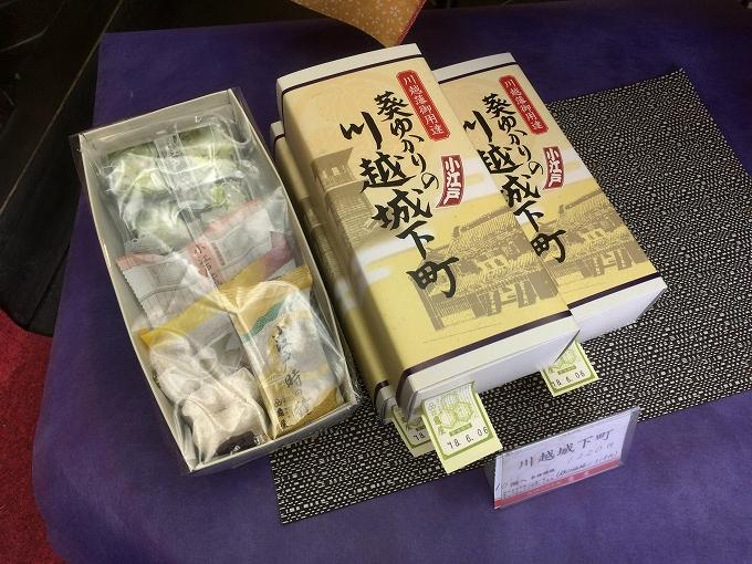 【食べ歩き】亀屋 川越市 小江戸川越シューで芋三昧