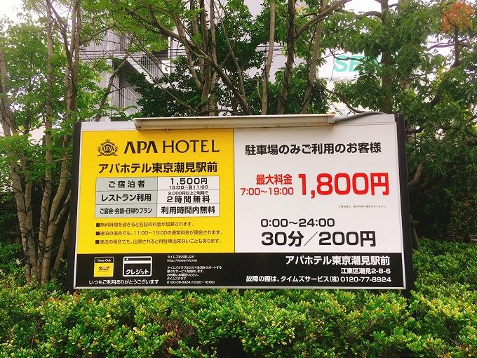 【食べ放題】ラ・ベランダ アパホテル東京潮見駅前 ランチビュッフェの料金と内容