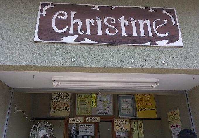 【デカ盛り】クリスティーヌ 伊奈町 まるでブーケのような巨大チョコパフェクレープ