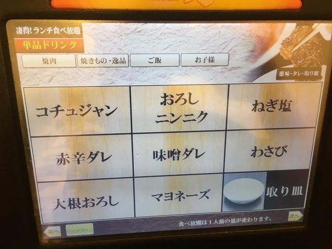 【食べ放題】じゅうじゅうカルビ ランチ食べ放題999円