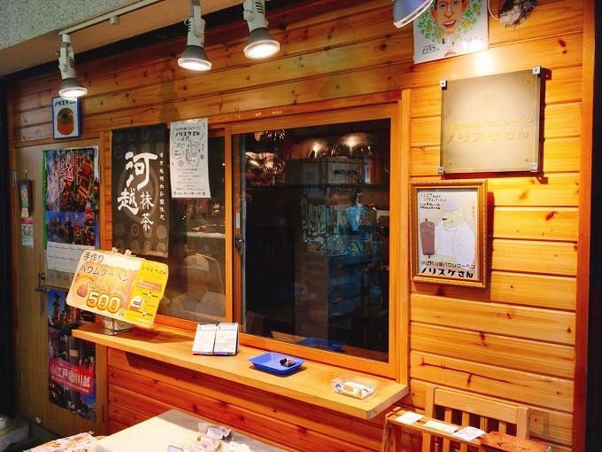 【お土産】ノリスケ 川越市 手作りバウムクーヘンの専門店