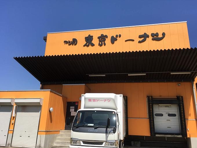 【お買い得】東京ドーナツ直売所 埼玉県ふじみ野市