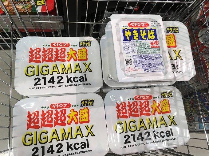 【デカ盛り】ペヤングのGIGAMAX(ギガマックス)と超大盛りをノーマルの後に食べてみた
