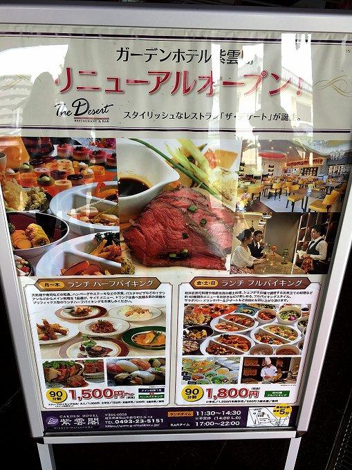 【食べ放題】ガーデンホテル紫雲閣 ザ・デザート フルバイキング1800円☆寿司・カニなど週替わりメニュー