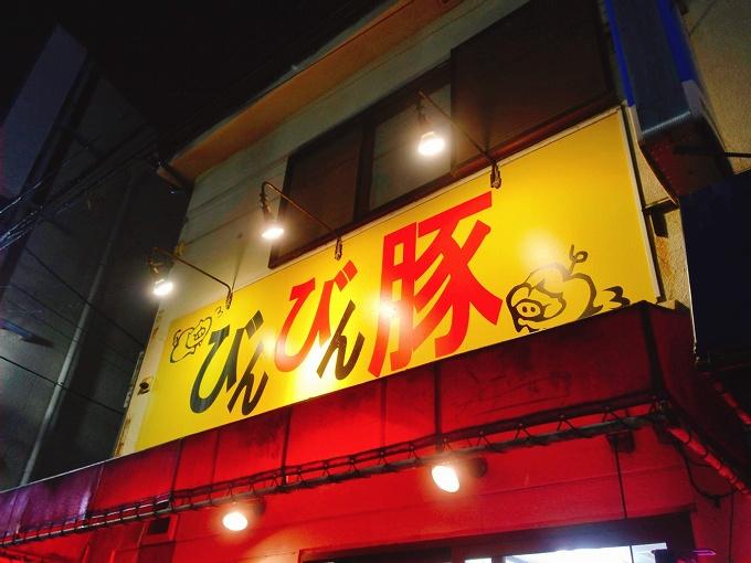 【デカ盛り】びんびん豚  富士見市 汁なし 麺800g☆戸田に移転