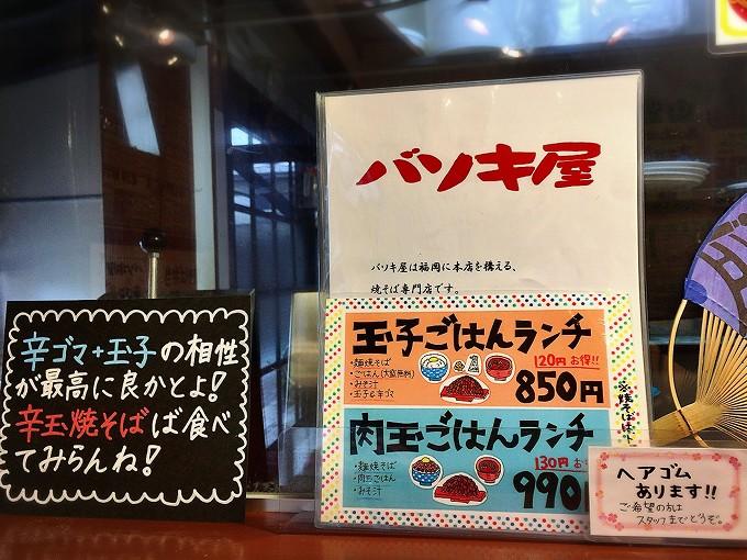 バソキ屋 朝霞市 肉玉ごはんランチ+大盛りご飯☆福岡のソウルフード メニュー