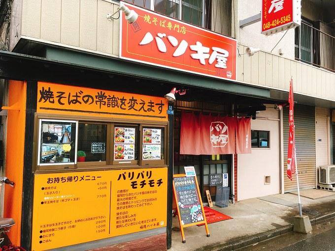 バソキ屋 朝霞市 肉玉ごはんランチ+大盛りご飯☆福岡のソウルフード