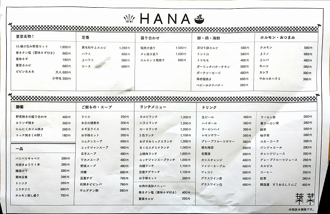 【食べ放題】美食焼肉 葉菜 川口市 ランチメニューのピビンBAR1100円~がヘルシーで最高☆