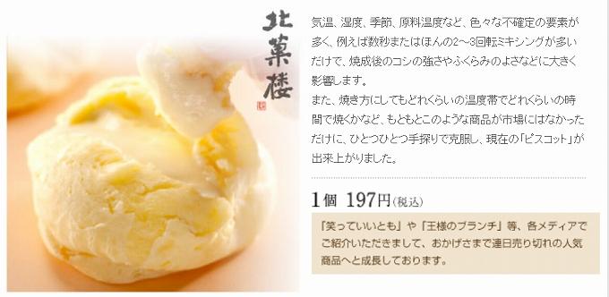 【お土産】北菓楼 シュークリーム 種類 ラインナップ