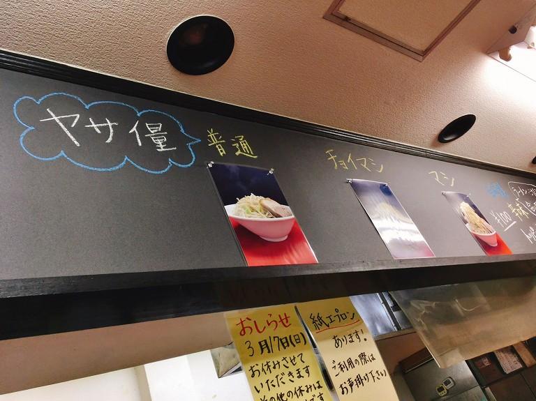 【二郎系】ラーメンハイキック 富士見市 汁なし大に豚増しでガッツリ!鶴瀬駅から歩いて行ける♪【人気店】