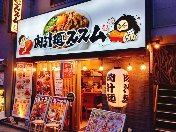 肉汁麺ススム 高田馬場 外観