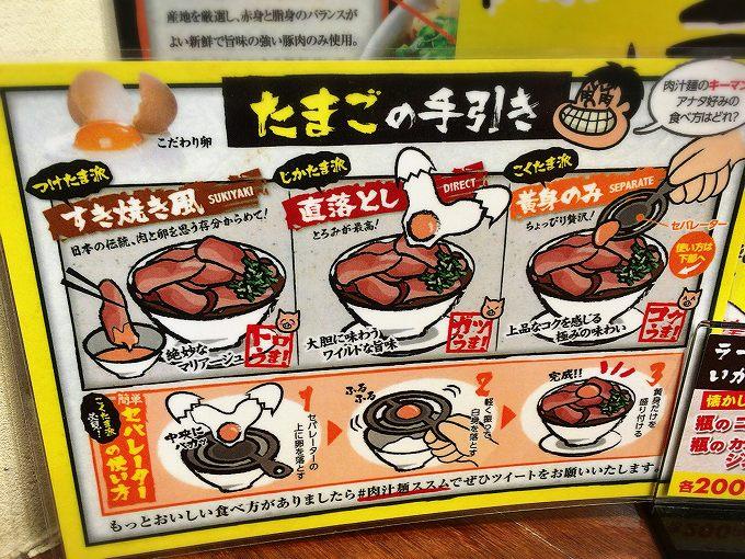 肉汁麺ススム 高田馬場 肉汁麺レベル3【MAXまで4段階】