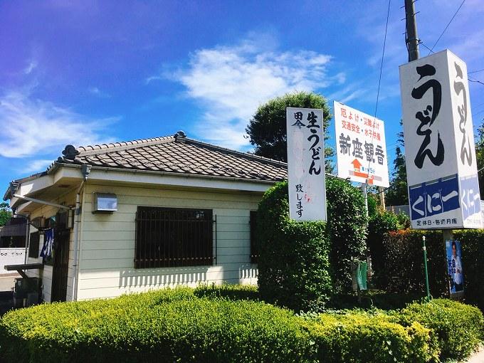 【デカ盛り】くに一 新座市 肉つゆもりうどん大☆武蔵野うどんのボリューミー店