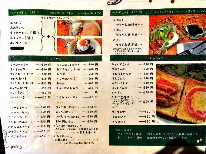 珈琲屋OB 加須市 メニュー