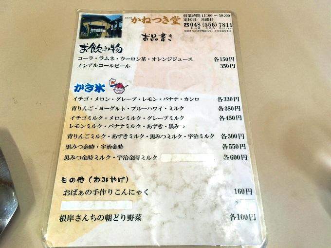 【名物】かねつき堂 行田市ソース味のゼリーフライ?! TVでも紹介される昔ながらのおやつ