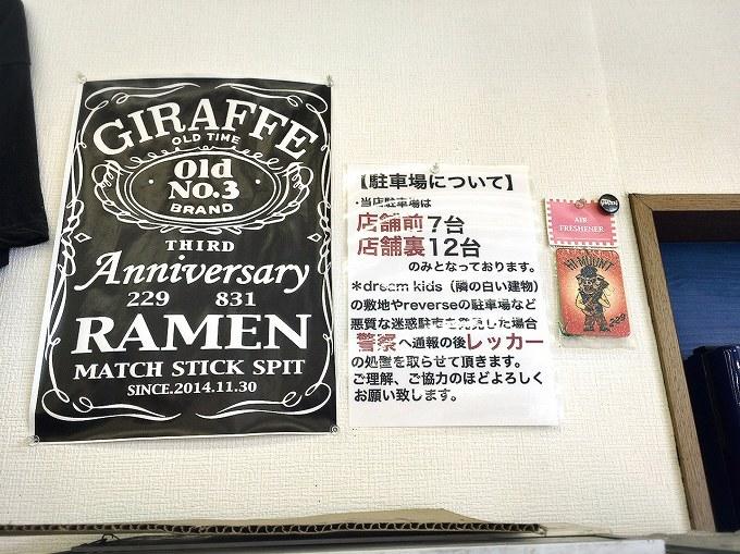 【デカ盛り】ジラフ 栃木県真岡市 味噌ラーメン大 SUKIYAKI+KABAYAKI