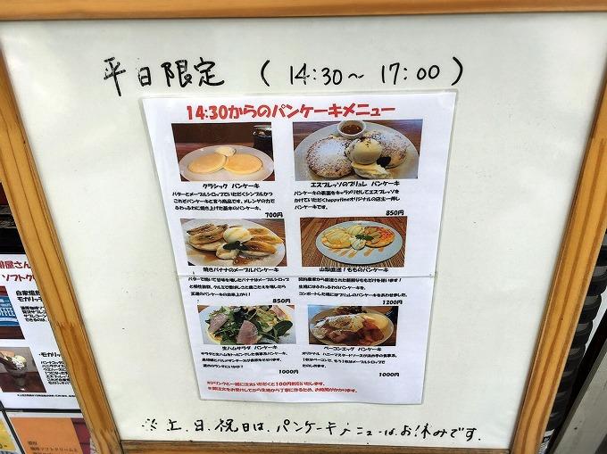 【絶品】ハッピータイム 吉見町 こいいちごスペシャル☆フローズン苺100%のかき氷