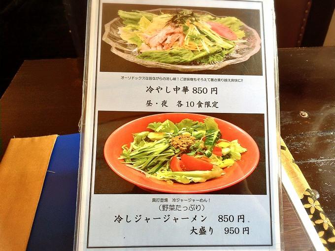 【デカ盛り】にぼ兄弟 加須市 メニュー つけ麺 零であいもり1000g☆
