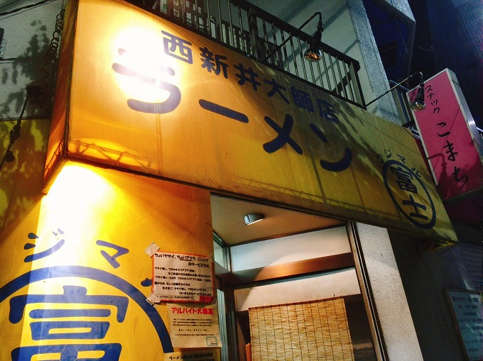 【ジャンクの極み】ラーメン富士丸 西新井大師店