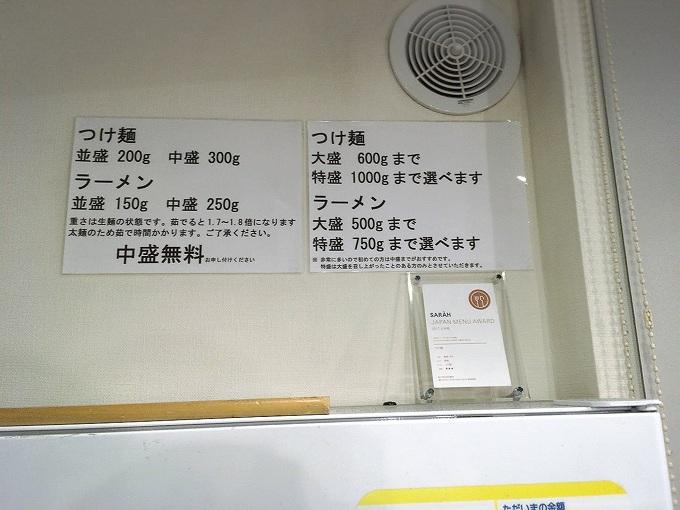 【大盛り】永太 蕨市 つけ麺と塩ラーメン☆濃厚クリーミー 自家製麺