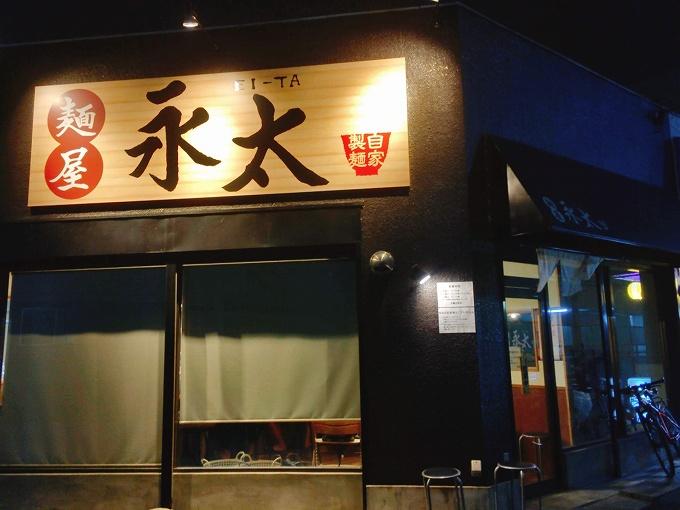 【デカ盛り】永太 限定  冷やし油そば(辛味噌味)〆はあたたかい割スープでラーメン風