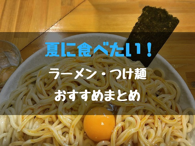 【2018】夏に食べたい冷やしラーメン・つけ麺おすすめまとめ☆限定もチェック