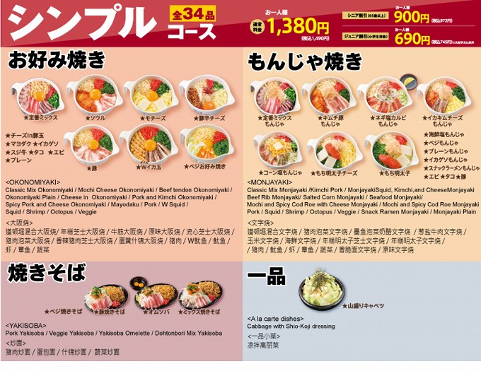 【期間限定】道とん堀 鶏・豚・牛のステーキ食べ放題1980円キャンペーン