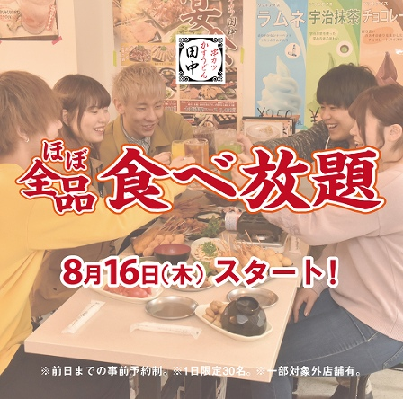 【8月16日より】串カツ田中の食べ放題がスタート!1589円から一品料理が食べれるプランも紹介