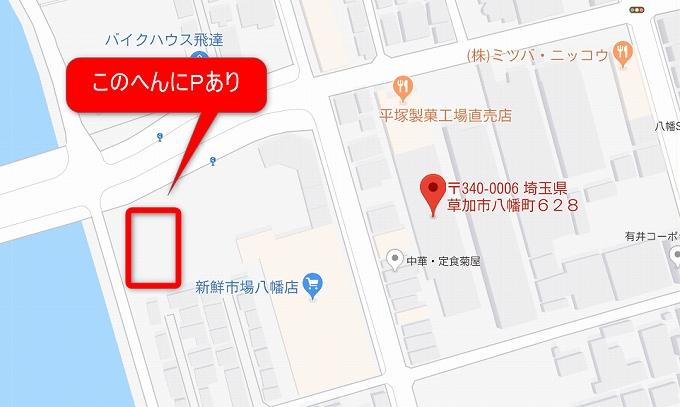 平塚製菓 工場直売所 駐車場