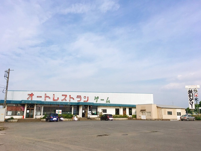 【埼玉B級スポット】オートレストラン 鉄剣タロー 行田市 懐かしのゲームとレトロ自販機の名所