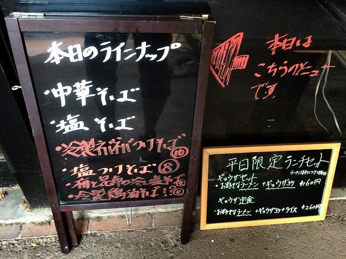 【人気店】麺や まつ本 志木市 中華そば大盛り☆柳瀬川駅からすぐの美味しいラーメン屋さん