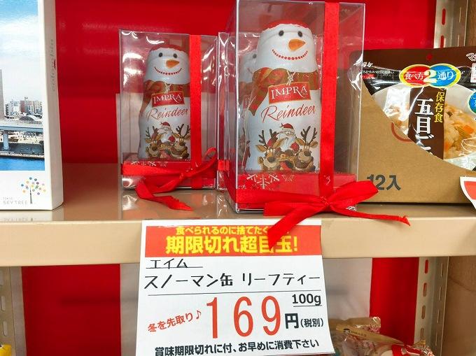 【お買い得】マルヤス 戸田市 賞味期限間近・訳アリ食品を格安で販売中