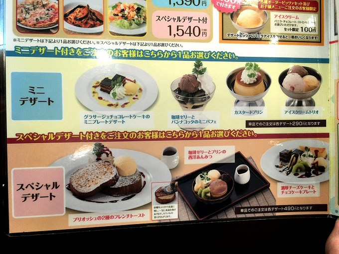 【食べ放題】ピッツェリア 馬車道 ふじみ野市 オーダーピザ食べ放題990円~