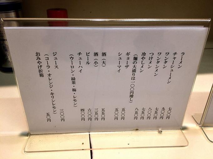 テレビでも話題【デカ盛り】中華大吉 新潟県長岡市 店主のノリで決まる麺量と餃子の数がすごい人気店【深夜営業】