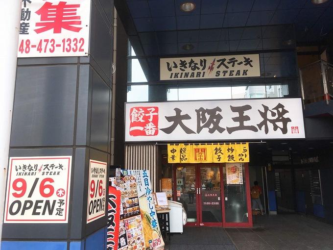 【新店】いきなりステーキが志木にやってくる!オープンする場所&メニューのおさらい
