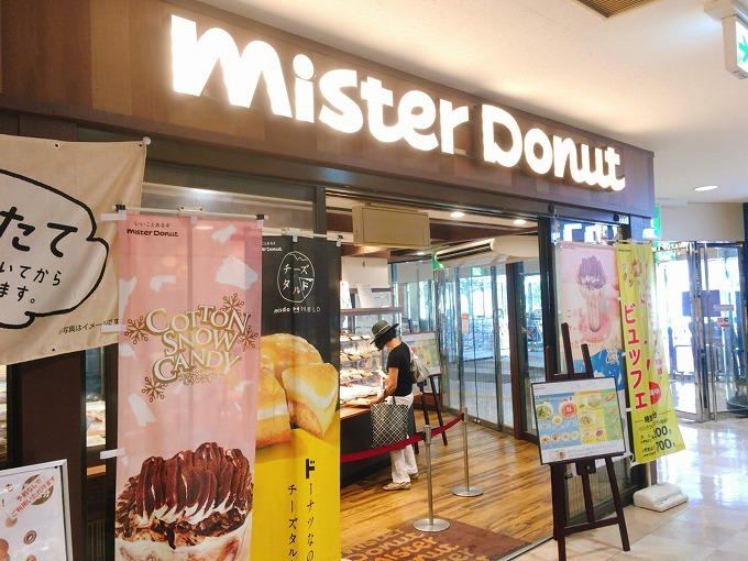 ミスター ドーナツ 食べ 放題 大阪