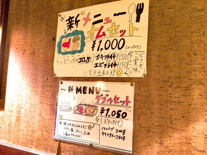 【デカ盛り】アストラーザ 上井草のエアーズロックポークソテーを囲み爆肉祭☆特盛ご飯も山盛りで登場