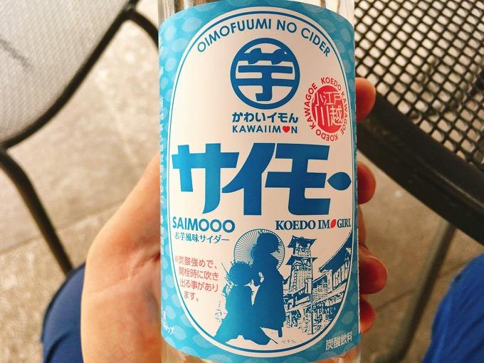 【埼玉ご当地サイダー】小江戸川越が生んだ「サイモー」のお芋感がすごいんだから~【お土産にも】
