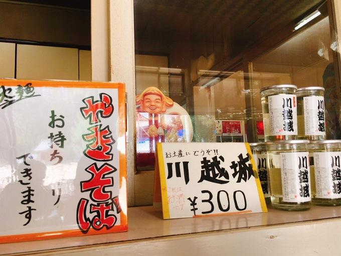 【埼玉B級グルメ】 川越の太麺焼きそば 小峰商店 注文毎に焼き上げる素朴な味☆【超老舗】
