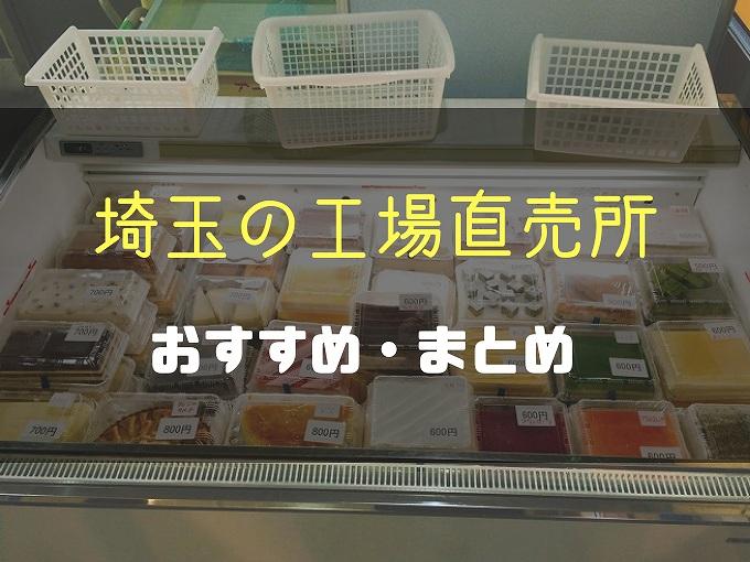 埼玉工場直売所