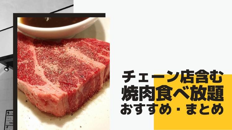 【人気】焼肉食べ放題のチェーン店含むおすすめブランド・まとめ☆お気に入りを探そう♪【網羅】
