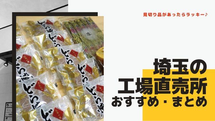 【埼玉の工場直売所】おすすめまとめ☆アウトレット・規格外品などのお得情報満載