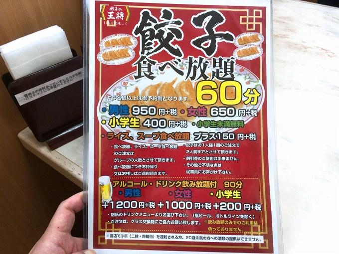 【食べ放題】餃子の王将 小手指店 男性950円女性650円で餃子が食べ放題の神イベント実施中☆